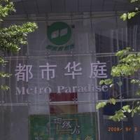 广州都市华庭小区图片