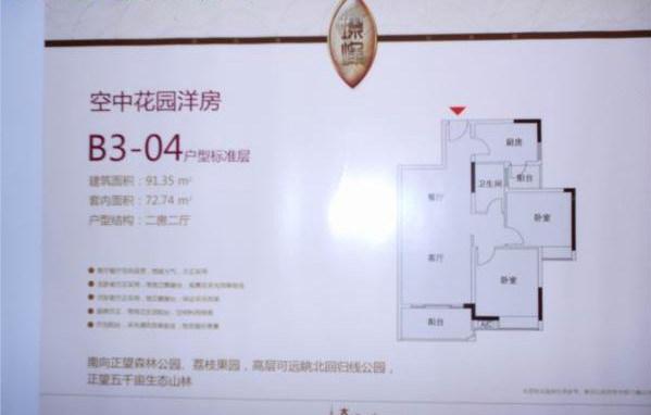 广州利海托斯卡纳户型图