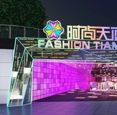 时尚天河商业广场二手房图片