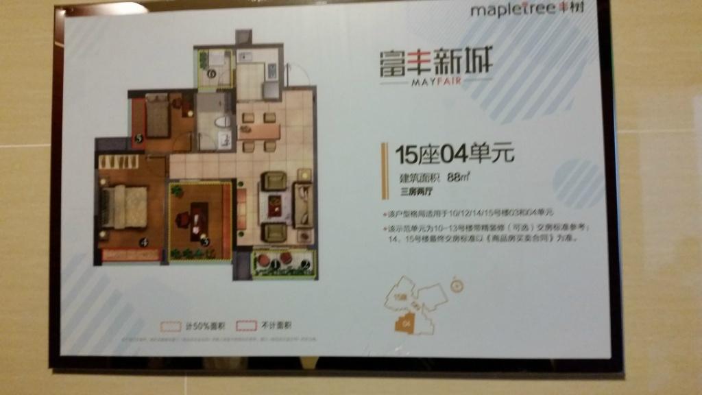 推推99房产网富丰新城在售新房房源图片
