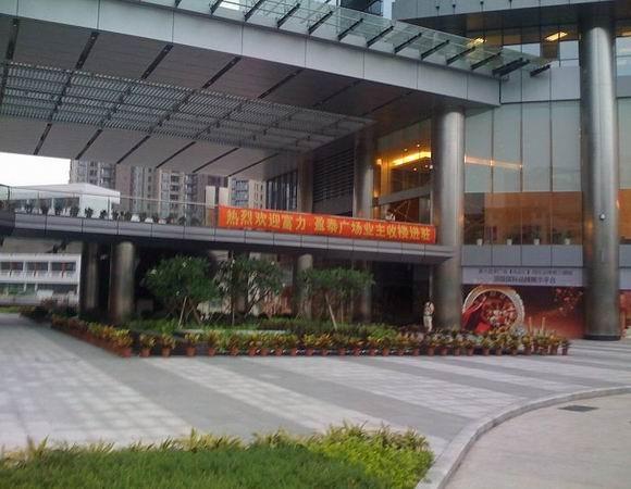 广州富力盈泰广场外景图
