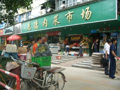 广州商铺网房源图片